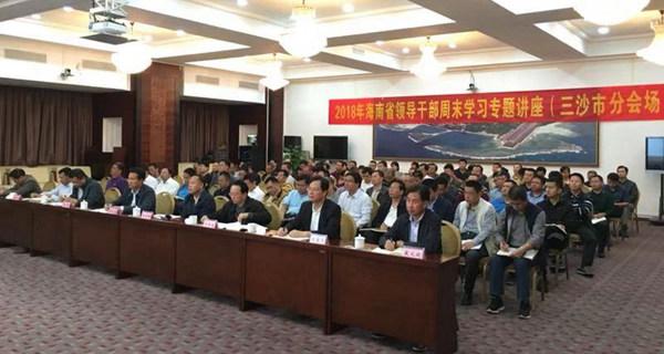 三沙市领导干部参加海南省周末学习专题讲座